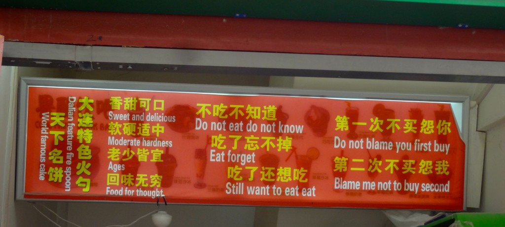 Lost in Engrish Translation Signs