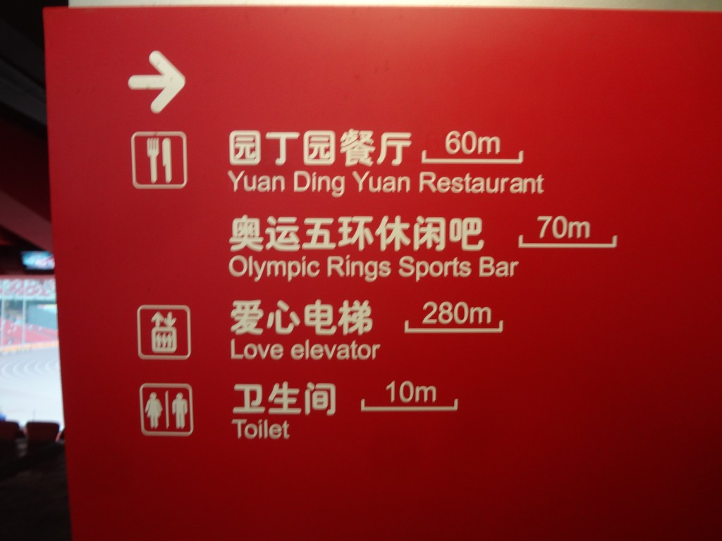 Olympic Stadium - Lost in Engrish Translation