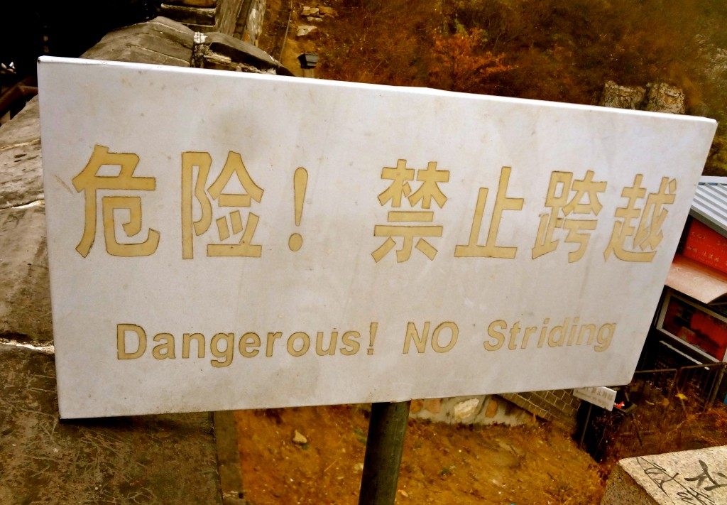 No Striding on the Great Wall
