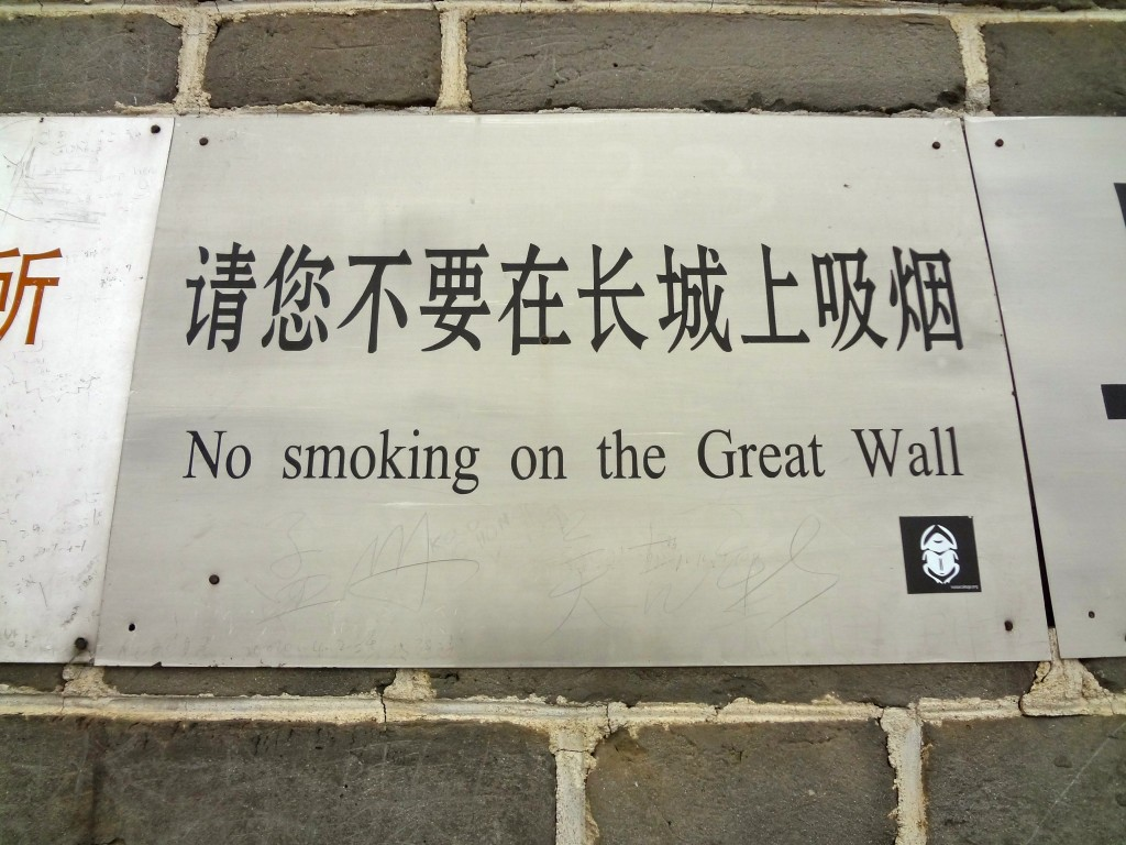 And no Smoking on the Great Wall
