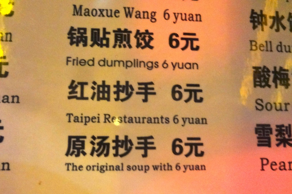 Interesting, I've never tried an entire restaurant before...so cheap too