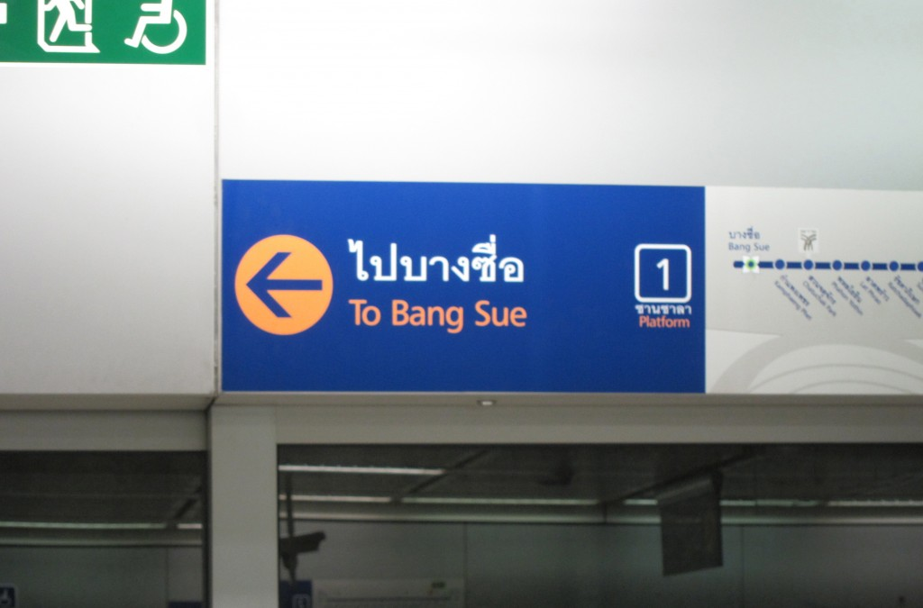 Lost in Engrish Translation 2 - Funny Metro Signs