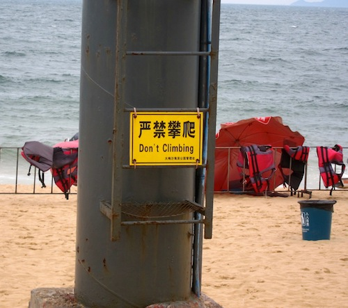 Engrish Translation 3 - Beach rules and notifications