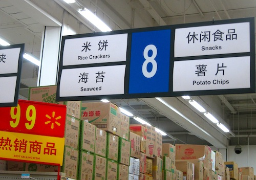 Engrish Translation 3 - China Walmart - Seaweed Isle